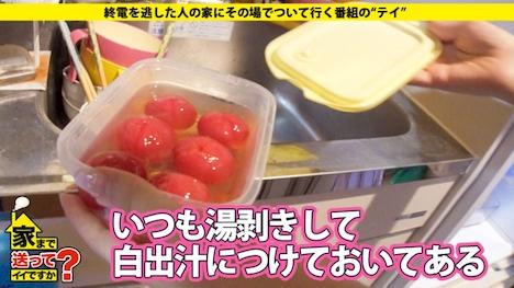 【ドキュメンTV】家まで送ってイイですか? case 113 和香さん 23歳 事務員 11