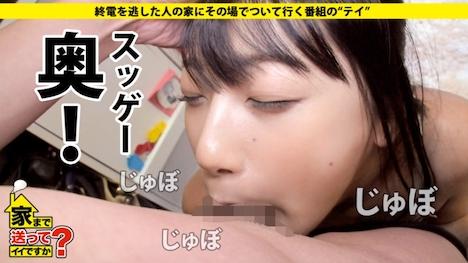 【ドキュメンTV】家まで送ってイイですか? case 113 和香さん 23歳 事務員 16