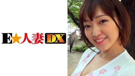 【E★人妻DX】かほさん 37歳
