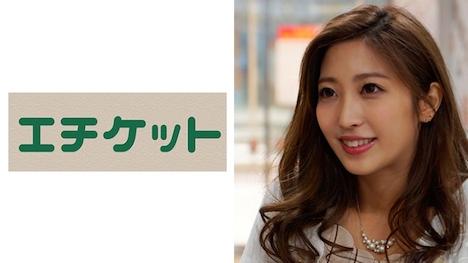 【エチケット】サクラ 27歳