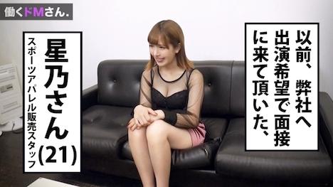 【プレステージプレミアム】働くドMさん Case 3 星乃さん 21歳 スポーツアパレル販売スタッフ 2