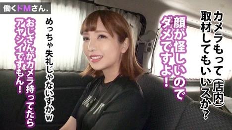 【プレステージプレミアム】働くドMさん Case 3 星乃さん 21歳 スポーツアパレル販売スタッフ 6