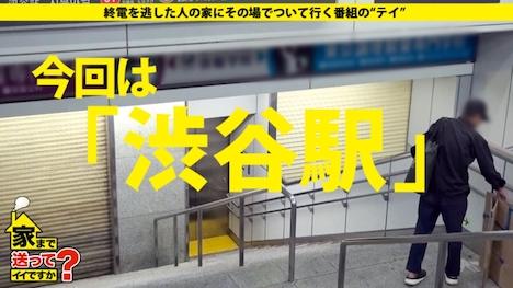 【ドキュメンTV】家まで送ってイイですか? case 114 遠藤さん 29歳 スーパー銭湯の受付 2