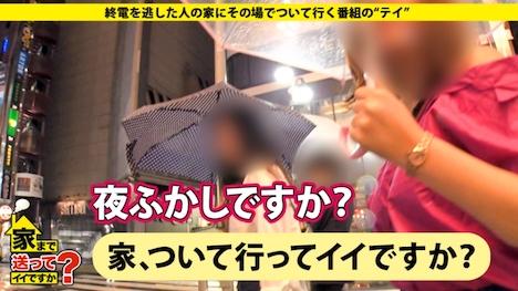 【ドキュメンTV】家まで送ってイイですか? case 114 遠藤さん 29歳 スーパー銭湯の受付 3
