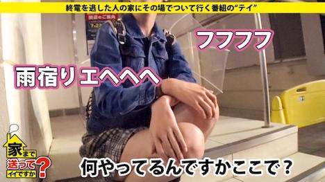 【ドキュメンTV】家まで送ってイイですか? case 114 遠藤さん 29歳 スーパー銭湯の受付 4