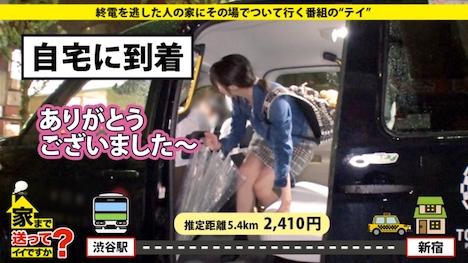 【ドキュメンTV】家まで送ってイイですか? case 114 遠藤さん 29歳 スーパー銭湯の受付 5