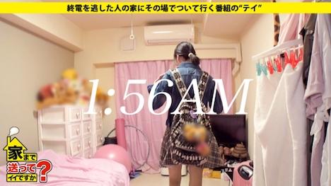【ドキュメンTV】家まで送ってイイですか? case 114 遠藤さん 29歳 スーパー銭湯の受付 6