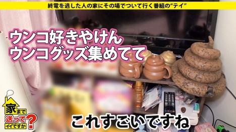 【ドキュメンTV】家まで送ってイイですか? case 114 遠藤さん 29歳 スーパー銭湯の受付 7