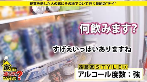 【ドキュメンTV】家まで送ってイイですか? case 114 遠藤さん 29歳 スーパー銭湯の受付 8