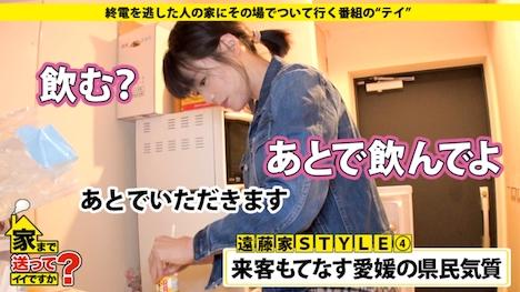 【ドキュメンTV】家まで送ってイイですか? case 114 遠藤さん 29歳 スーパー銭湯の受付 9