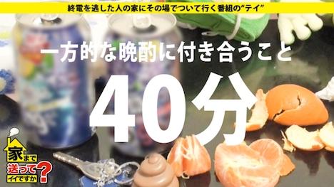 【ドキュメンTV】家まで送ってイイですか? case 114 遠藤さん 29歳 スーパー銭湯の受付 11