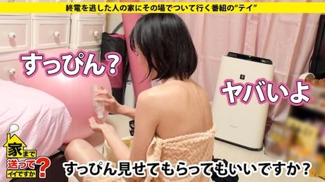 【ドキュメンTV】家まで送ってイイですか? case 114 遠藤さん 29歳 スーパー銭湯の受付 24