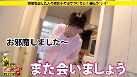 【ドキュメンTV】家まで送ってイイですか? case 114 遠藤さん 29歳 スーパー銭湯の受付 25