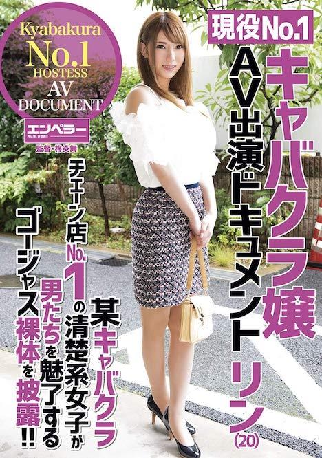 現役No 1キャバクラ嬢 AV出演ドキュメント リン(20)