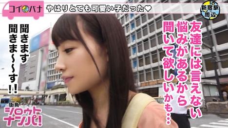 【プレステージプレミアム】<お悩み解決LOVEワゴン乗車NO 004> かおり 24歳 カフェ店員 3