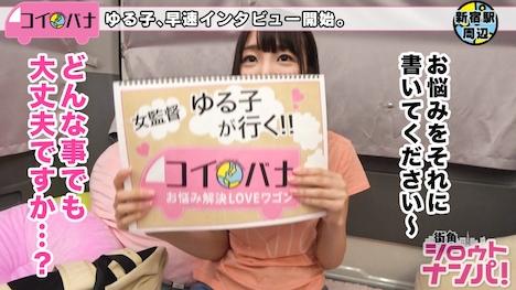 【プレステージプレミアム】<お悩み解決LOVEワゴン乗車NO 004> かおり 24歳 カフェ店員 5