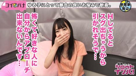 【プレステージプレミアム】<お悩み解決LOVEワゴン乗車NO 004> かおり 24歳 カフェ店員 7