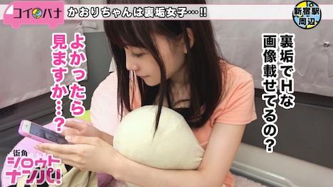 【プレステージプレミアム】<お悩み解決LOVEワゴン乗車NO 004> かおり 24歳 カフェ店員 9