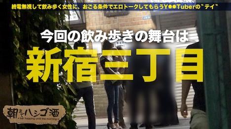 【プレステージプレミアム】朝までハシゴ酒 30 in新宿三丁目 りおちゃん 22歳 ランジェリーショップ店員 2