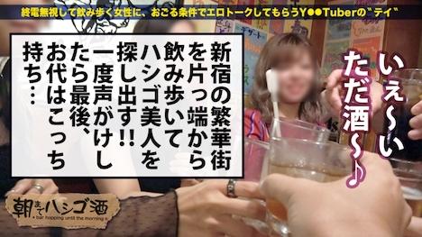 【プレステージプレミアム】朝までハシゴ酒 30 in新宿三丁目 りおちゃん 22歳 ランジェリーショップ店員 3