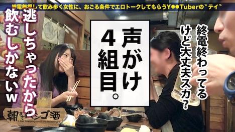 【プレステージプレミアム】朝までハシゴ酒 30 in新宿三丁目 りおちゃん 22歳 ランジェリーショップ店員 4