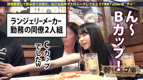 【プレステージプレミアム】朝までハシゴ酒 30 in新宿三丁目 りおちゃん 22歳 ランジェリーショップ店員 5