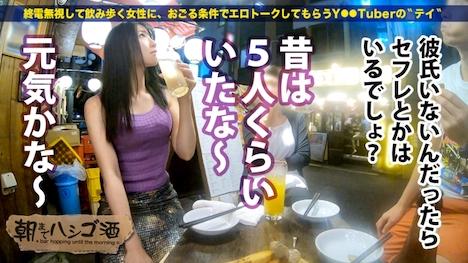 【プレステージプレミアム】朝までハシゴ酒 30 in新宿三丁目 りおちゃん 22歳 ランジェリーショップ店員 11