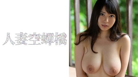 【人妻空蝉橋】ココ(25)