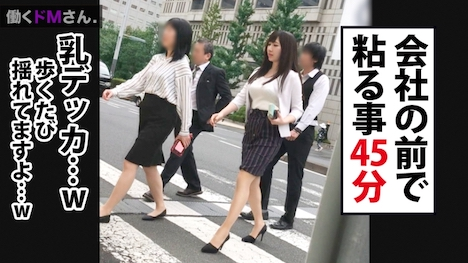 【プレステージプレミアム】働くドMさん Case 4 IT企業 総務課:若月さん:24歳 4