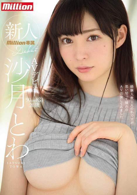 【新作】KMPドリームガールオーディション グランプリ受賞! 新人 沙月とわAVデビュー 1