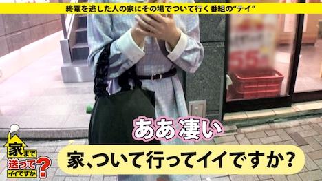 【ドキュメンTV】家まで送ってイイですか? case 115 まやさん 20歳 雑貨屋の販売員ガールズバー 3
