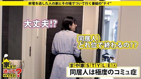 【ドキュメンTV】家まで送ってイイですか? case 115 まやさん 20歳 雑貨屋の販売員ガールズバー 9
