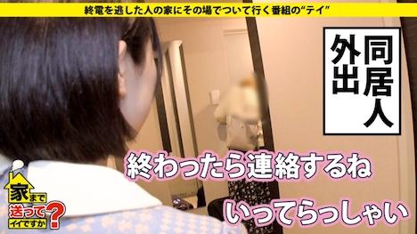 【ドキュメンTV】家まで送ってイイですか? case 115 まやさん 20歳 雑貨屋の販売員ガールズバー 12