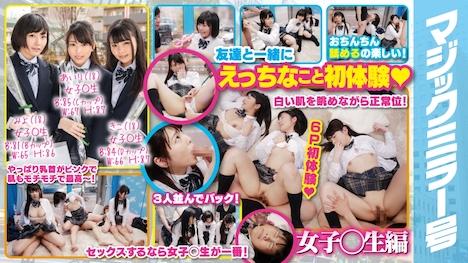 【SODマジックミラー号】みよ(18)、あいり(18)きこ(18)女子◯生 マジックミラー号 初めての6P体験! 1