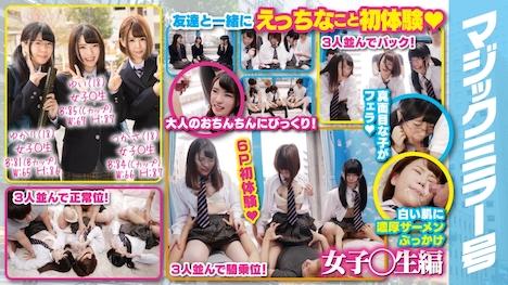 【SODマジックミラー号】ゆかり(18)、ゆい(18)つかさ(18)女子◯生 マジックミラー号 初めての6P体験! 1