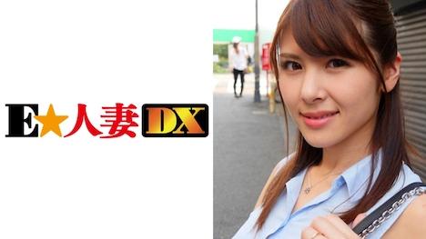【E★人妻DX】アユミさん 32歳