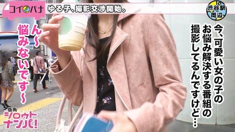 【プレステージプレミアム】<お悩み解決LOVEワゴン乗車NO 006> まゆ 22歳 フリーター 3