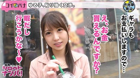 【プレステージプレミアム】<お悩み解決LOVEワゴン乗車NO 006> まゆ 22歳 フリーター 4