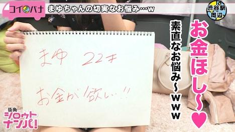 【プレステージプレミアム】<お悩み解決LOVEワゴン乗車NO 006> まゆ 22歳 フリーター 7