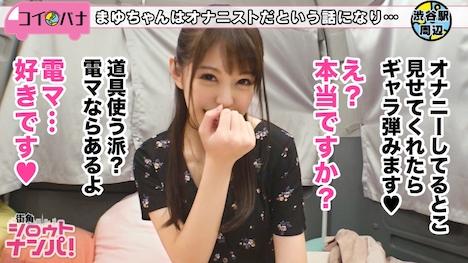 【プレステージプレミアム】<お悩み解決LOVEワゴン乗車NO 006> まゆ 22歳 フリーター 9