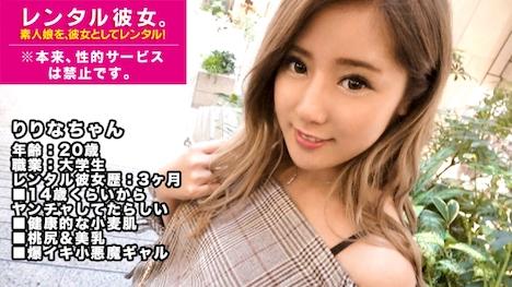 【プレステージプレミアム】【爆イキGAL】桃尻スレンダーな現役JDを彼女としてレンタル! りりな 20歳 大学生 1