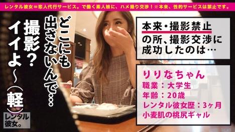 【プレステージプレミアム】【爆イキGAL】桃尻スレンダーな現役JDを彼女としてレンタル! りりな 20歳 大学生 2