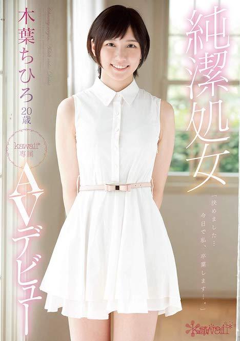 【新作】純潔処女 木葉ちひろ20歳 kawaii*専属AVデビュー 1