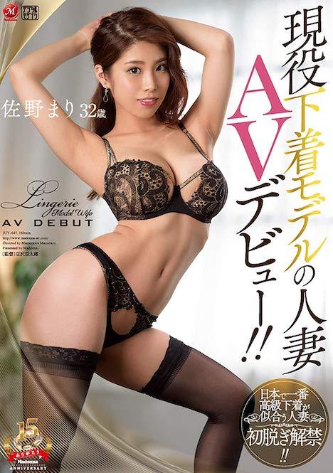 現役下着モデルの人妻 佐野まり 32歳 AVデビュー!! 1