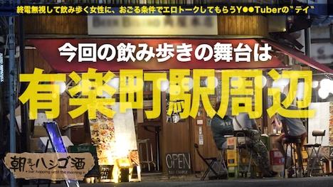 【プレステージプレミアム】朝までハシゴ酒 31 in有楽町駅周辺 れいあちゃん 21歳 飲食店勤務(キッチン担当) 2
