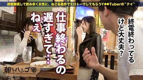 【プレステージプレミアム】朝までハシゴ酒 31 in有楽町駅周辺 れいあちゃん 21歳 飲食店勤務(キッチン担当) 4