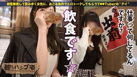 【プレステージプレミアム】朝までハシゴ酒 31 in有楽町駅周辺 れいあちゃん 21歳 飲食店勤務(キッチン担当) 5