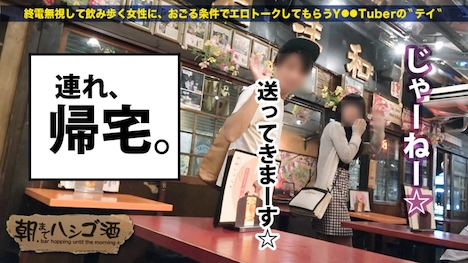 【プレステージプレミアム】朝までハシゴ酒 31 in有楽町駅周辺 れいあちゃん 21歳 飲食店勤務(キッチン担当) 12