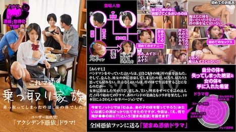 【ノットリ】ノットリ 10 これマジ!?乗っ取り家族