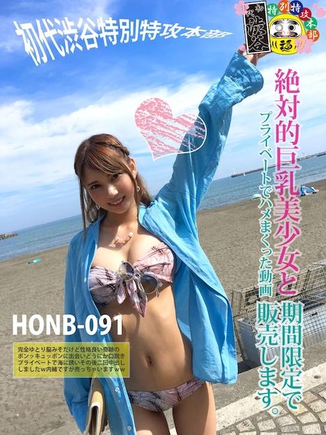 【新作】絶対的巨乳美少女とプライベートでハメまくった動画期間限定で販売します。 咲々原リン 2